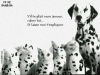 Club canin : jaime les dalmatien
